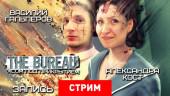 The Bureau: XCOM под прикрытием