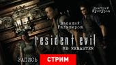 Resident Evil HD Remaster — ЕвроREмонт