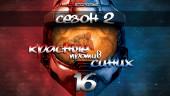 Красные против Синих: 2-й сезон. Эпизод 16: Все мое — твое