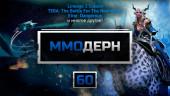 ММОдерн №60 — TERA, Ballistic, Lineage 2 Classic, Elite: Dangerous…