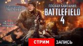 Battlefield 4: Плохая кампания