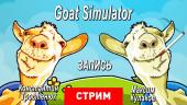 Goat Simulator: Не пей — козленочком станешь!