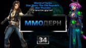 ММОдерн №34