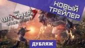 Трейлер с VGX 2013