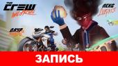 The Crew: Wild Run — Когда дикая охота погонять!