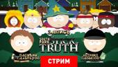 South Park: The Stick of Truth — Кинуть палку судьбе