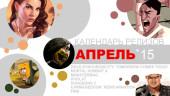 Календарь релизов. Апрель 2015