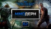 ММОдерн №62 — H1Z1, Elder Scrolls Online, TERA, Heart of Thorns…
