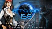 Игрозор №158 — DayZ, Risen 3, GTA 5, Геи в играх…