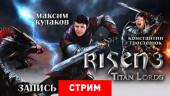 Risen 3: Titan Lords — Мрачные титаны одиночества