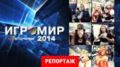«Игромир 2014» и Comic Con Russia 2014