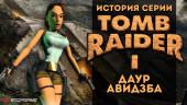 История серии Tomb Raider, часть 1