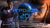 Игрозор №201 — Uncharted 4, The Witcher 3, Hellblade, Assassin's Creed: Unity…
