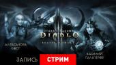 Diablo 3: Reaper of Souls — Душевный аддон