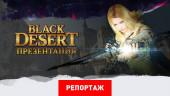 Презентация Black Desert