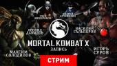 Mortal Kombat X — Mоргала выkолю!