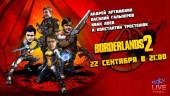 Borderlands 2: Квартет «Экстерминатус» (запись)