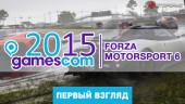 gamescom 2015. Впечатления от презентации Forza Motorsport 6