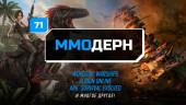ММОдерн №71 — Albion Online, World of Warships, ARK: Survival Evolved…