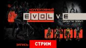 Evolve: Джунгли зовут!