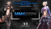 ММОдерн №33