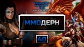 ММОдерн №40