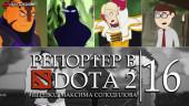 Репортер в DOTA 2 — Эпизод 16: Продолжение