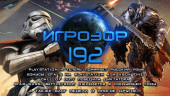 Игрозор №192 — GTA 5, Call of Duty, Star Wars: Battlefront, PS4…
