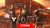 Destiny: Приключения лабораторных крыс