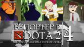 Репортер в DOTA 2 — Эпизод 4: Бивень