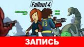Fallout 4: Что же никогда не меняется?