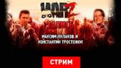 The War Z: Ночь живых мертвецов (запись)