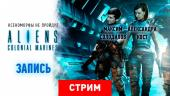 Aliens: Colonial Marines. Ксеноморфы не пройдут (запись)