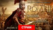 Total War: Rome 2 — Спартакам здесь не место