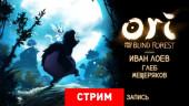 Ori and the Blind Forest: В леса по чудеса