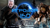 Игрозор №160 — Titanfall, Watch_Dogs, The Witcher 3…