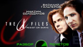 Разбор полетов. The X-Files: Resist or Serve