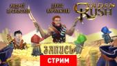 Golden Rush: Нужно больше золота!