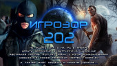 Игрозор №202 — GTA 5, Battlefield: Hardline, Hotline Miami 2, Assassin's Creed…