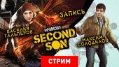 Infamous: Second Son — Суперхипстер