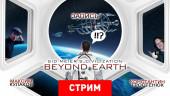 Civilization: Beyond Earth — Interstellar