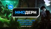 ММОдерн №74 — DayZ, Civilization Online, Elite: Dangerous…