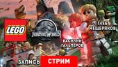 LEGO Jurassic World: LEGOзавры