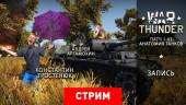 War Thunder. Патч 1.43 — Анатомия танков