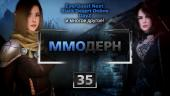 ММОдерн №35