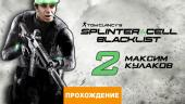 Прохождение Splinter Cell: Blacklist, часть 2