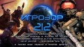 Игрозор №212 — Bloodborne, Pillars of Eternity, Witcher 3, Halo Online…