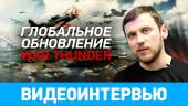 Глобальное обновление War Thunder