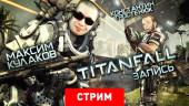 Titanfall: Возможны осадки