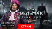 The Witcher 3: Wild Hunt — Чемпионат по гвинту
